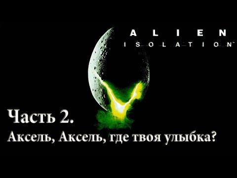 Alien: Isolation. Прохождение. Часть 2. Аксель, Аксель, где твоя улыбка?