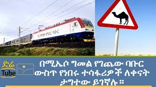 ETHIOPIA - Passengers aboard Mieso Giga are engaged in fights for days.
