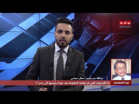 ما التحديات التي قد تواجه الحكومة بعد عودة رئيسها إلى عدن ؟ | بين اسبوعين
