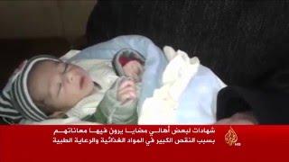 شهادات لبعض أهالي مضايا عن معاناتهم