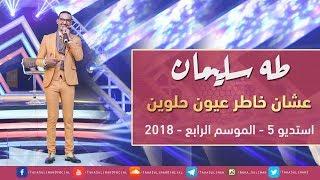 طه سليمان - عشان خاطر عيون حلوين - استديو 5 - 2018