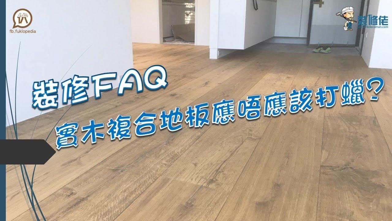 裝修FAQ - 實木複合地板應唔應該打蠟? - YouTube