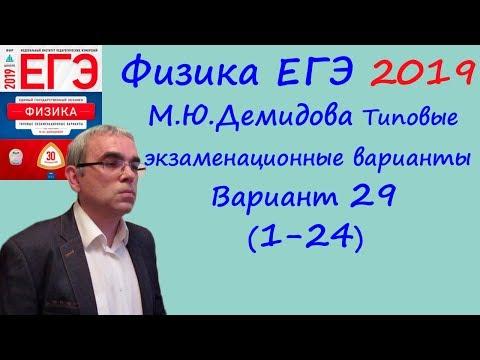 Физика ЕГЭ 2019 М. Ю. Демидова 30 типовых вариантов, вариант 29, разбор заданий 1 - 24 (часть 1)