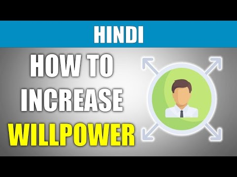HOW TO INCREASE WILLPOWER (HINDI) WILLPOWER BY ROY BAUMEISTER & JOHN TIERNEY