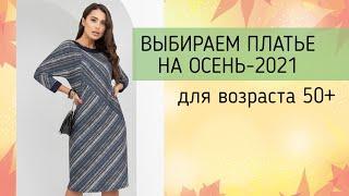 Недорогие трикотажные платья на осень 2021 Стиль для дам 50 60 лет