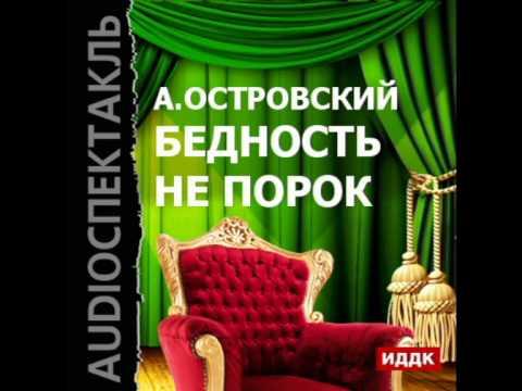 2000639 Chast 1 Аудиокнига. Островский Александр Николаевич