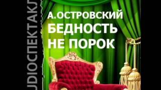 2000639 Chast 1 Аудиокнига. Островский Александр Николаевич 'Бедность не порок'