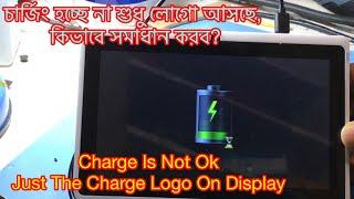 Charge is not just the charge logo on display.. মোবাইল চার্জ হচ্ছে না শুধু চার্জের লোগো আসছে