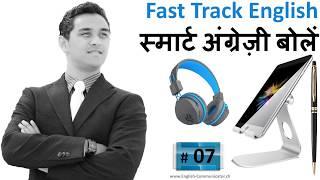 #7 अंग्रेजी भाषा पाठ्यक्रम - हिंदी में अंग्रेजी बोलने की बातचीत सीखना