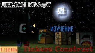 1 ВОЗВРАЩЕНИЕ НА ЛЕМОН КРАФТ ИЗУЧЕНИЕ Tinkers Construct И БОТАНИИ