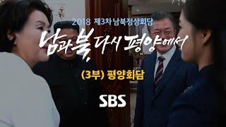 남북정상회담 특별 생방송 '남과 북, 다시 평양에서' (3부) (풀영상) / SBS / 제3차 남북정상회담