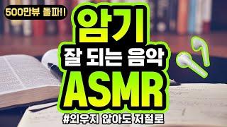 [5시간]암기 잘되는 음악 | 암기 효율 299% | 외우지 않아도 암기 | ASMR | 백색소음 ★ 공신 강성태