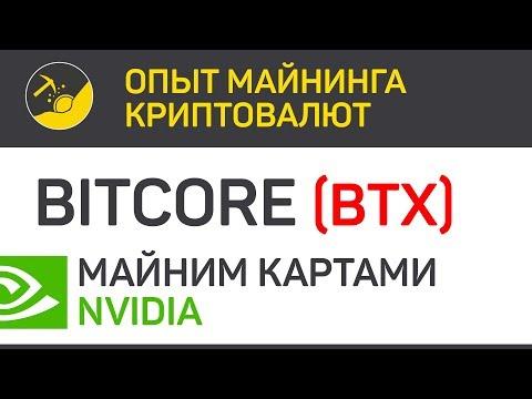 BitCore (BTX) майним картами Nvidia (algo Bitcore) | Выпуск 93 | Биткоин - опыт майнинга криптовалют