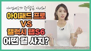 아이패드 프로 vs 갤럭시 탭S6 비교 리뷰, 더 좋은 선택은?! (Galaxy Tab S6)