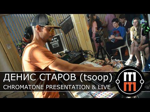 Юный Техник - Chromatone Presentation & Live By Tsoop