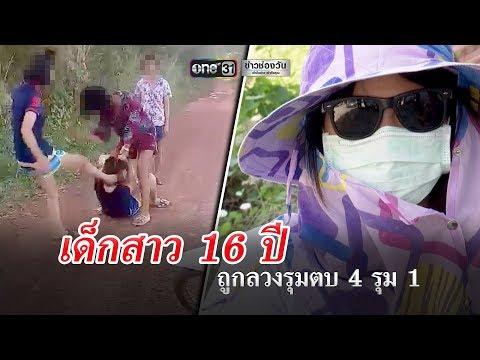 เด็กสาว 16 ปี ถูกลวงรุมตบ 4 รุม 1   ข่าวช่องวัน   one31