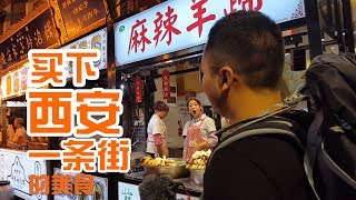 [Bacon's Journey] Guess how much does it need to buy all of the Muslim Street in Xian