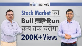 Stock Market का Bull Run कब तक चलेगा