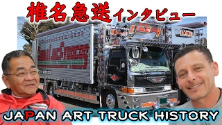 椎名急送独占インタビュー/デコトラ、アートトラック愛好家必見! Shiina Express Japan Decotruck History Steve's POV スティーブ的視点