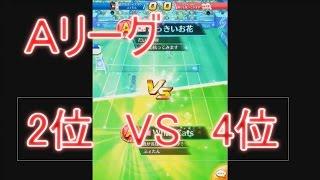 【白猫テニス】 チームダブルス WhiteCats vs おっきいお花 thumbnail