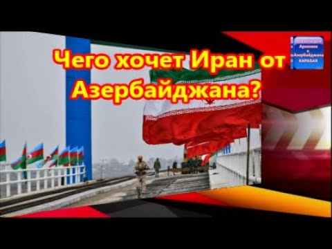 Чего хочет Иран от Азербайджана