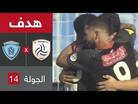 هدف الشباب الثاني ضد الباطن (بوديسكو) في الجولة 14 من دوري كاس الأمير محمد بن سلمان للمحترفين thumbnail