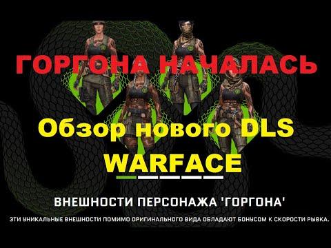 Горгона Стартовала????Топ Кейсы????Новое DLS Warface????Обзор покупать или нет????Варфейс