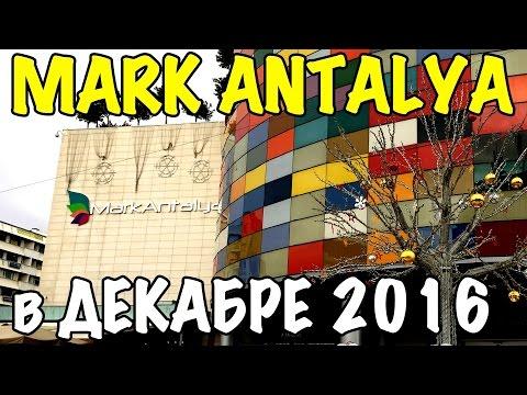 Турция, Анталия - ТЦ Марк Анталия - MARK ANTALYA в Декабре - Turkey 2016 [IVAN LIFE]