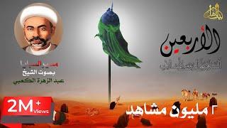 مسير السبايا قصة الاربعين بصوت الشيخ المرحوم عبد الزهرة الكعبي