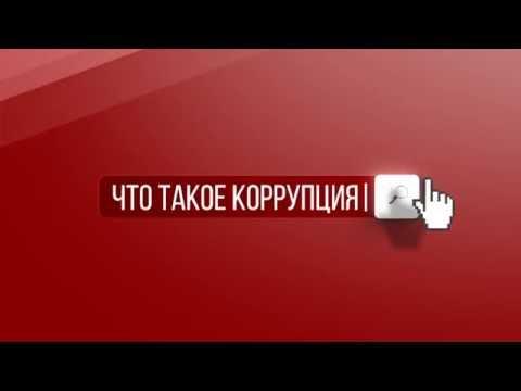 Даша Селфи: Депутаты рассказали, что такое коррупцияиз YouTube · Длительность: 3 мин56 с