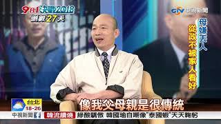 首勝吃泡麵慶功 韓國瑜從政路 母始終反對│中視新聞 20181028