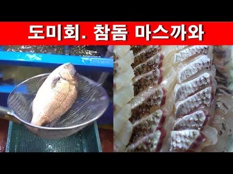 한국 시장 음식-도미회ㅣ 참돔 마쓰까와 [맛�