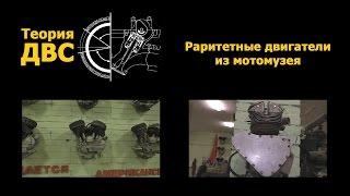 Теория ДВС: Раритетные двигатели из мотомузея(www.motoraritet.ru Видео про подвал музея: https://www.youtube.com/watch?v=e7UmdHrmNkg Видео Болта: ..., 2015-05-04T15:10:38.000Z)