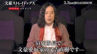 ピース 又吉直樹 宣伝隊長に就任。 芥川賞作家が'文豪'として映画に登場...