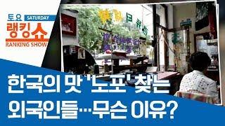 한국의 맛 '노포' 찾는 외국인들…무슨 이유? | 토요랭킹쇼