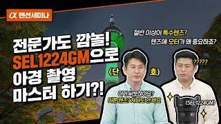 [4K 알파 랜선 세미나] SEL1224GM 야경촬영 …