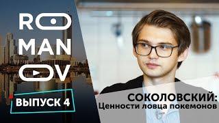 Руслан Соколовский: убеждения и ценности ловца покемонов