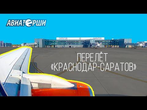 Полёт на Суперджете
