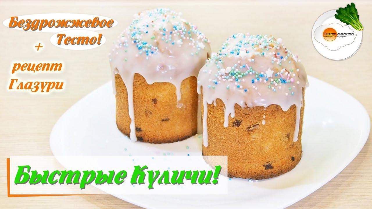 Пасхальный Кулич без Дрожжей Самый Вкусный Рецепт (Easter cake without yeast) Eng, Spa, Fra Subtitle