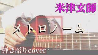 メトロノーム/ 米津玄師 metronome / Kenshi Yonezu【弾き語りcover】
