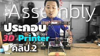 ประกอบเครื่องปริ้น3 มิติ คลิป 2 | Anet A8 3D Printer Assembly part2 | By ช่างแบงค์