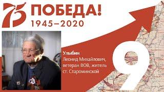 Хроники Победы в рассказах фронтовиков. Леонид Улыбин