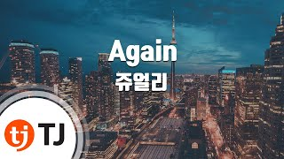 [TJ노래방] Again - 쥬얼리(Jewelry) / TJ Karaoke