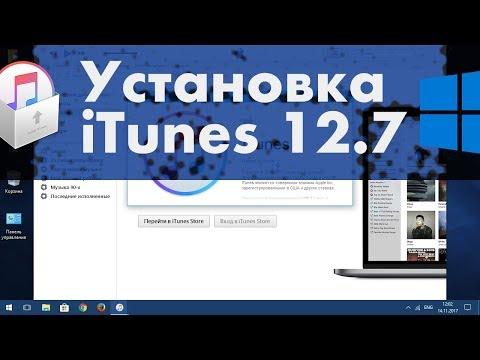 Установка ITunes на Windows 10 с сайта Apple