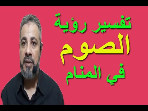 تفسير حلم رؤية الصوم في المنام اسماعيل الجعبيري Youtube
