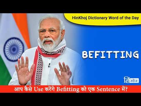 Befitting In Hindi - HinKhoj - Dictionary