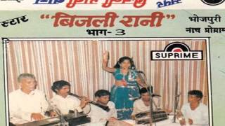 Rang De Saya Sari Choli || Bhojpuri Nach Program  || Bijali Rani