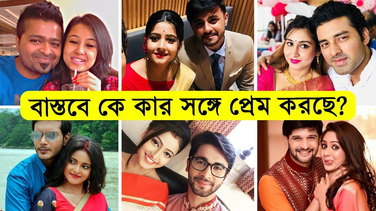 জনপ্রিয় সিরিয়াল তারকারা বাস্তবে কে কার সাথে প্রেম করছে দেখুন || Bangla Serial Actress Love Story