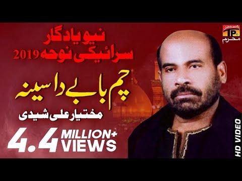 Mukhtiar Ali Sheedi || Chum Babay Da Seena || Old Noha || TP Moharram