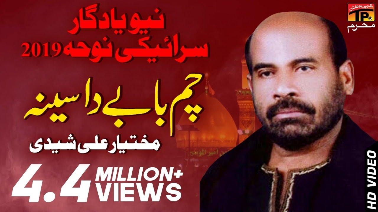 Download Mukhtiar Ali Sheedi || Chum Babay Da Seena || Old Noha || TP Moharram